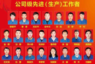 陕西雷竞技下载车辆部件有限公司2014年度生产工作者